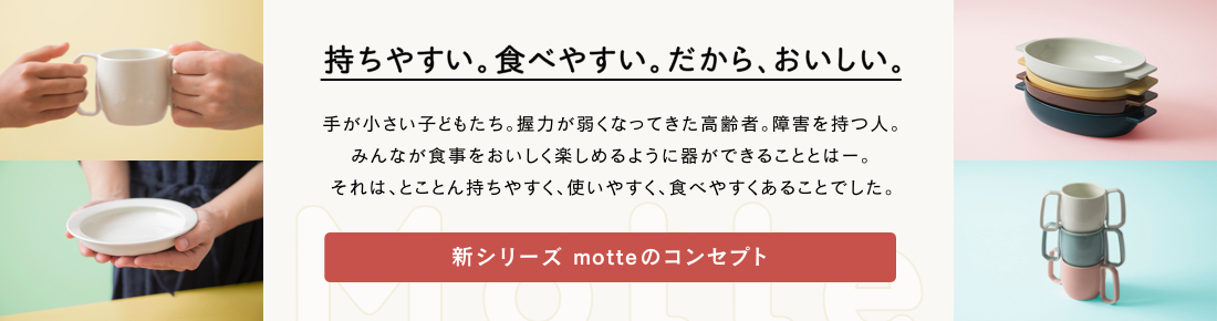 持ちやすい。食べやすい。だから、おいしい。 motte