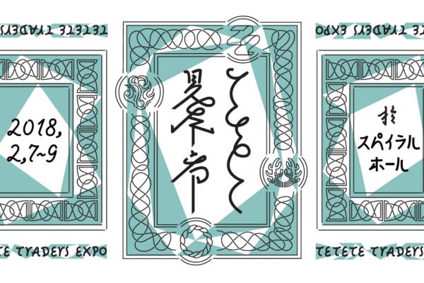 2月のイベント情報②