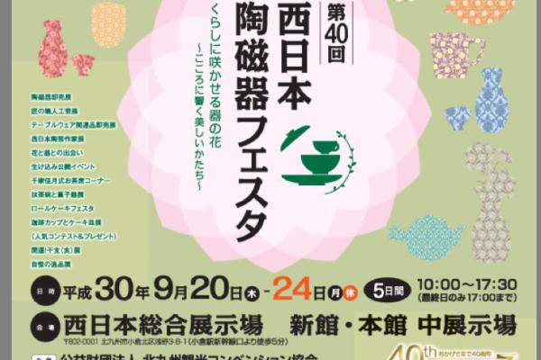 第40回西日本陶磁器フェスタ2018