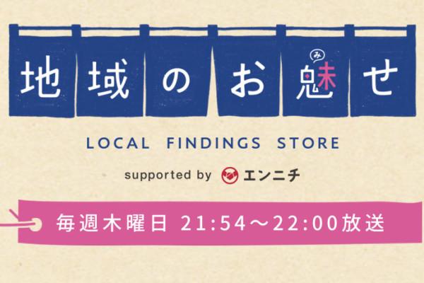 FBS福岡放送「地域のお魅せ」~motte特集~