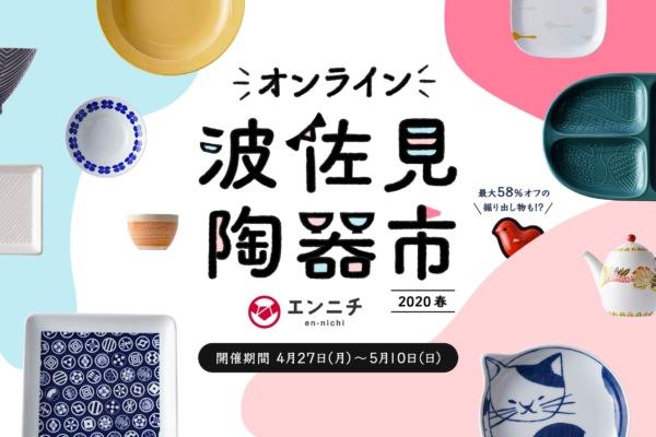 オンラインで楽しむ「波佐見陶器市」開催!