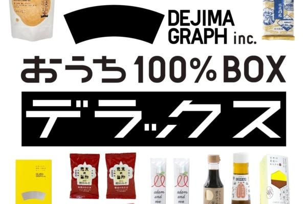 DEJIMA GRAPHさんの『おうち100%BOX』いかがですか?
