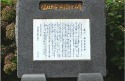 皿山の窯を守った恩人福田安兵衛の碑