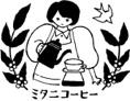 ミタニコーヒー