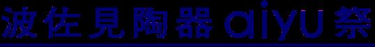 波佐見焼陶器aiyu祭