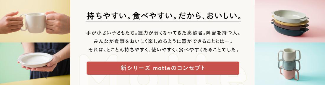 持ちやすい。食べやすい。だから、おいしい。 motte