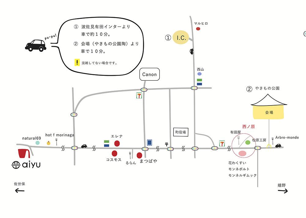 aiyu直営店MAP