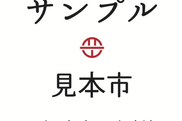 2017陶器市情報③