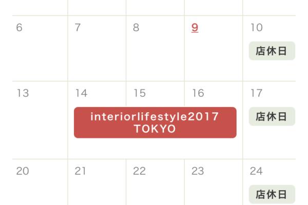 HPにカレンダーを追加しました。
