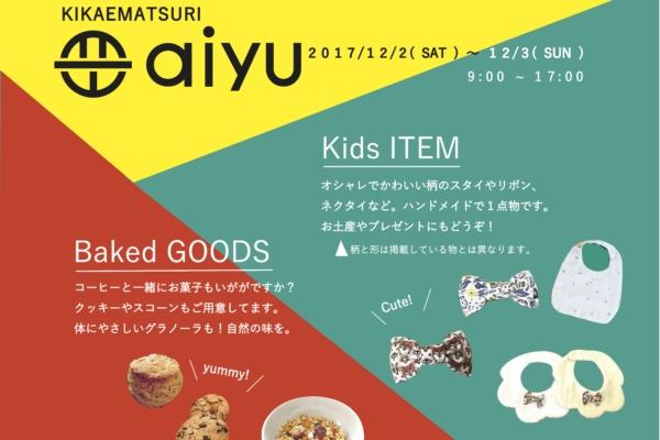 第13回 波佐見皿山器替祭り aiyu情報