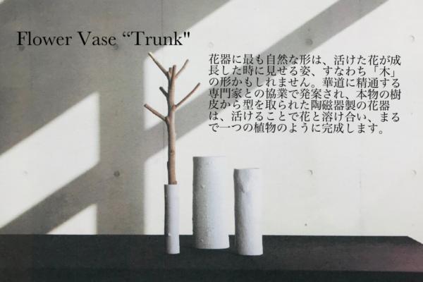 「木」から生まれたフラワーベース