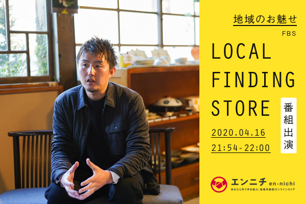 本日16日放送!FBS福岡「地域のお魅せ」に出演します。