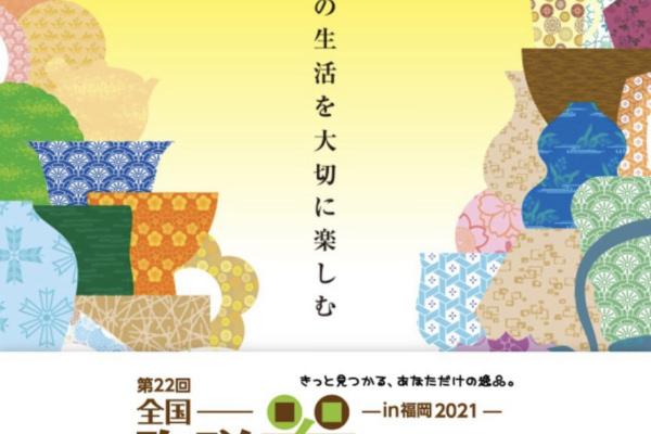 「全国陶磁器フェアin福岡2021」開催延期のお知らせ