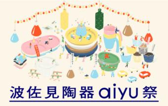 波佐見陶器 aiyu 祭! <要事前予約>