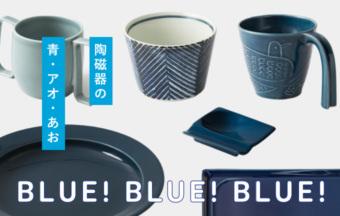 青いうつわ、青い皿、青いカップ、青いマグ。
