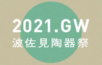 波佐見陶器祭 2021 <要事前予約>