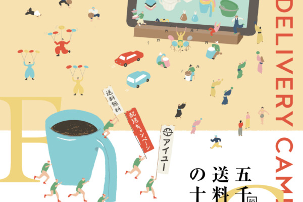 web陶器 aiyu祭 6.10(木) – 6.20(日)